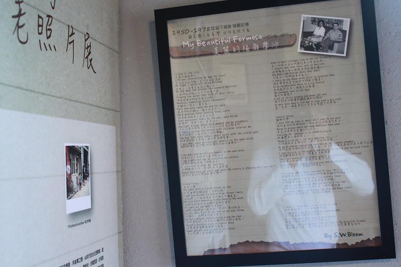 陽明山咖啡館-亞尼克夢想村- (15)