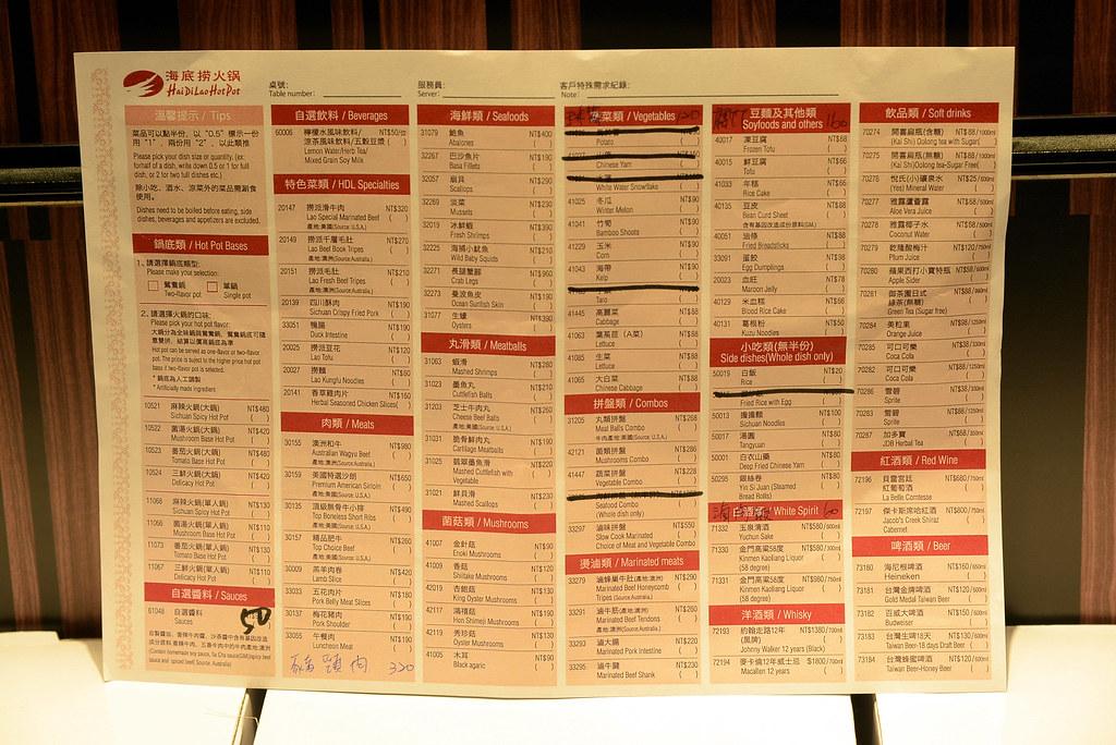 台灣海底撈火鍋 ATT4FUN 店