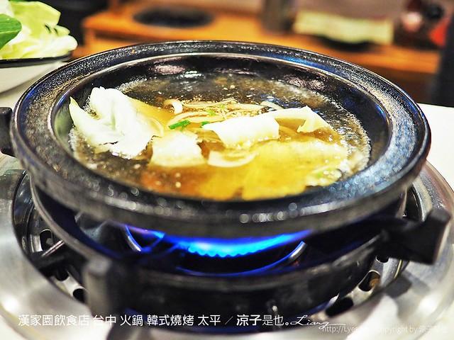 漢家園飲食店 台中 火鍋 韓式燒烤 太平 7