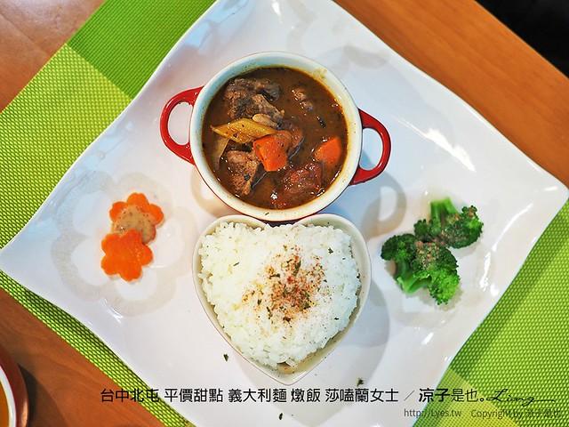 台中北屯 平價甜點 義大利麵 燉飯 莎嗑蘭女士 14