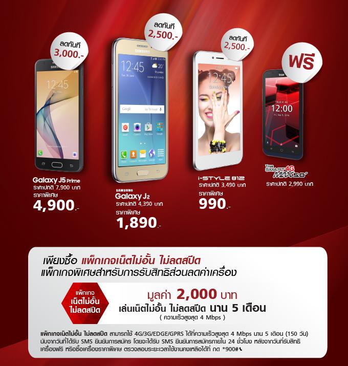 Samsung Galaxy J5 Prime TrueMove H