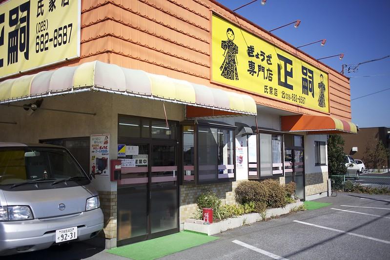 餃子 正嗣 氏家店