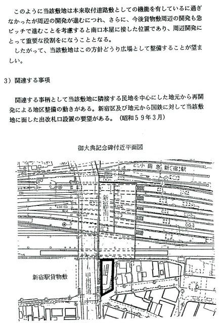 新宿駅 御大典記念碑 (3)