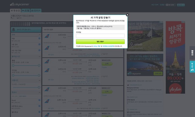 SkyScanner E-mail Notification