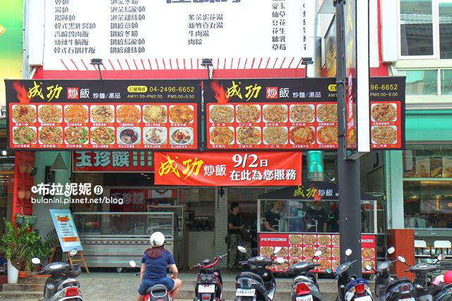 【台中大里美食】太滿足!炒飯口味超多樣,新開幕先來嚐鮮啦@成功炒飯