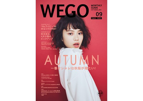 wego_monthly9_2015