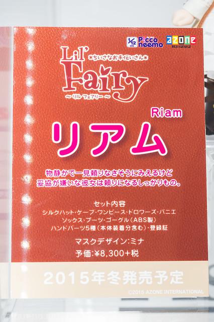 Dollshow44浜松町FINAL-AZONE-DSC_0868