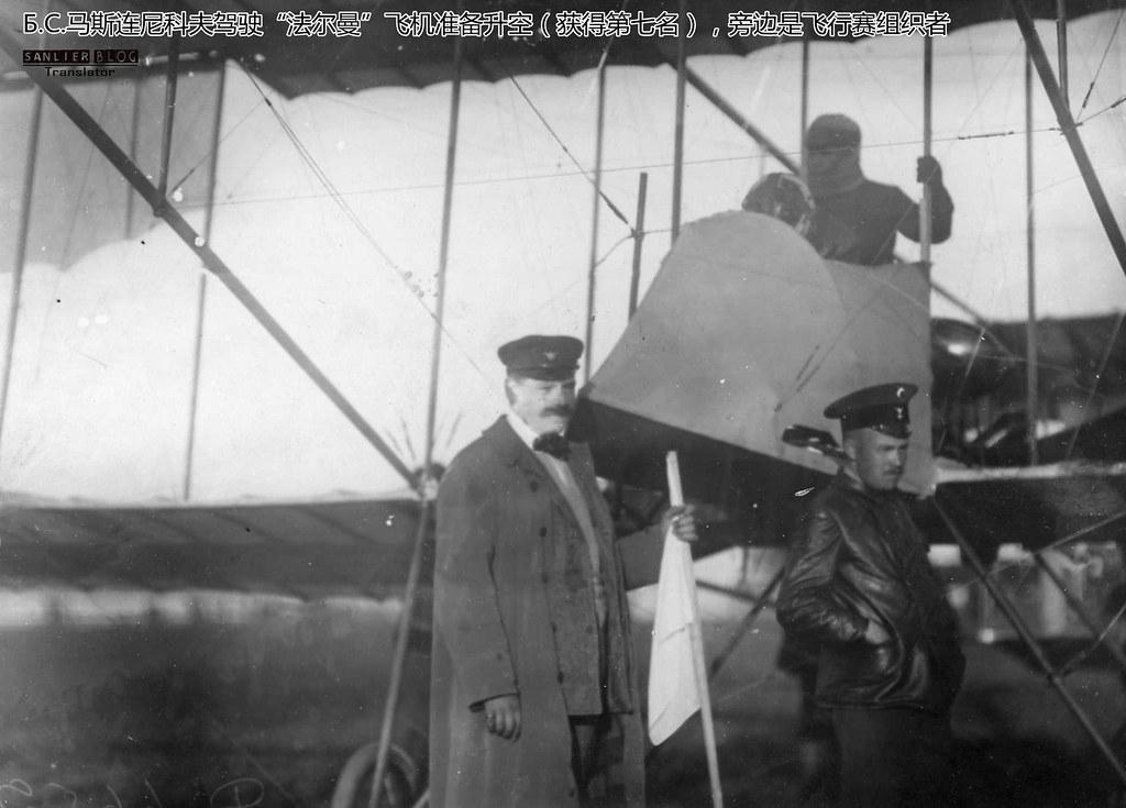 1911年7月11-15日彼得堡—莫斯科飞行赛03
