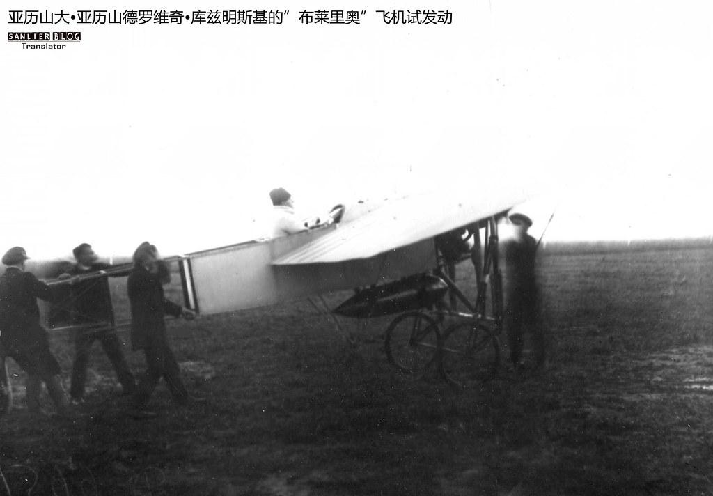 1911年7月11-15日彼得堡—莫斯科飞行赛02