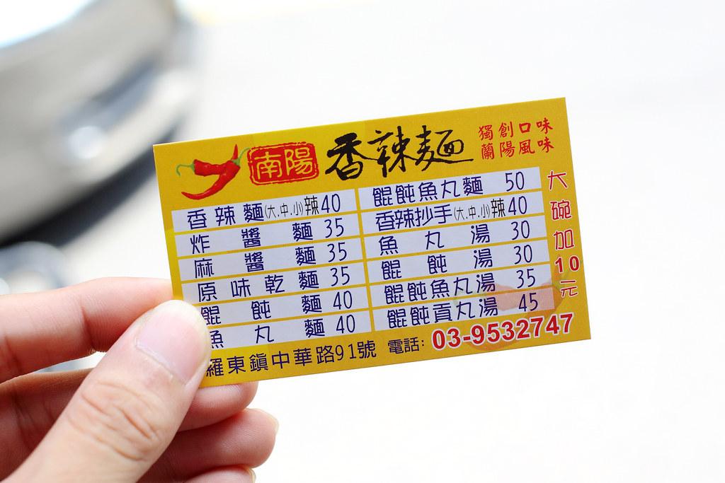 20150905-2羅東-蘭陽香辣麵 (12)