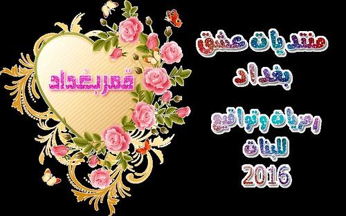 رمزيات وتواقيع منتديات عشق بغداد2016