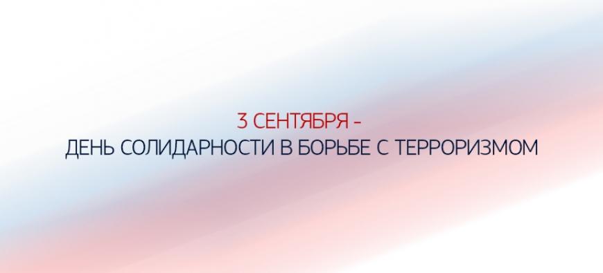 3 сентября в России объявлено Днем солидарности в борьбе с терроризмом