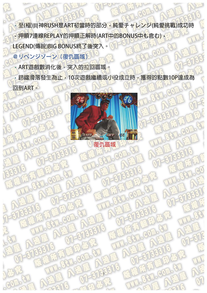 S0178湘南純愛組 中文版攻略_Page_08
