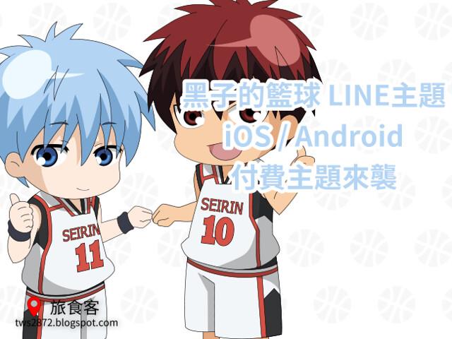 LINE 主題-黑子的籃球 LINE主題