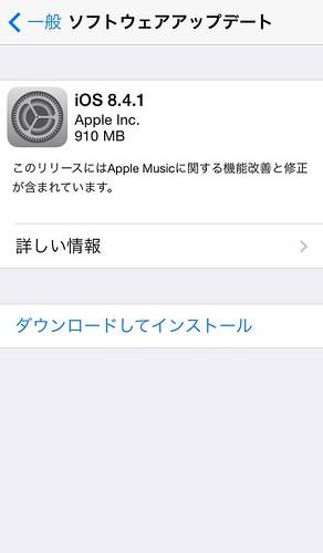 iOS8.4.1_150814