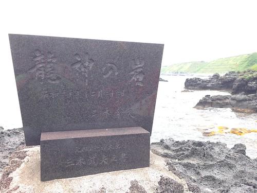 rishiri-island-kita-no-itsukusima-bentengu-ryujin-no-iwa