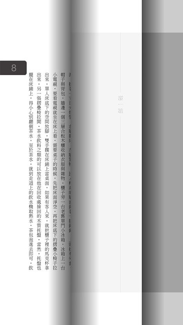 閱讀實和真實書本的閱讀方式一樣,有的書是左翻、有的書是右翻,可以拖曳翻頁@台灣大哥大mybook樂讀館
