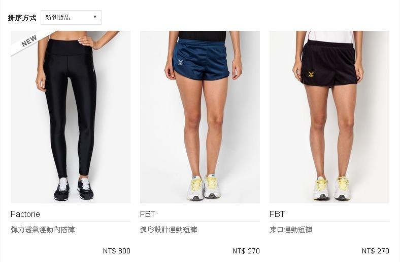購買流行女裝慢跑  ZALORA台灣