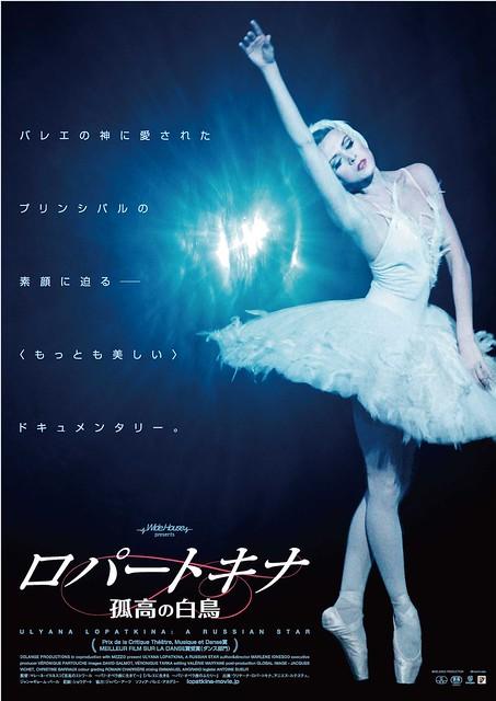 映画『ロパートキナ 孤高の白鳥』日本版ポスター