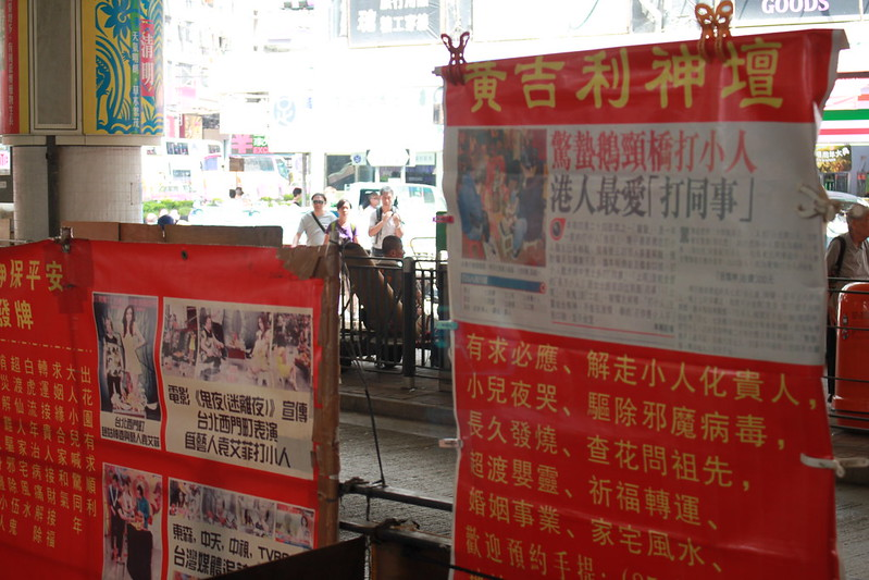 香港打小人 (1)