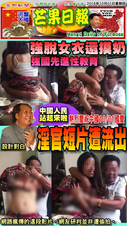 151001芒果日報--支那新聞--強脫女衣還摸奶,淫官影片遭流出