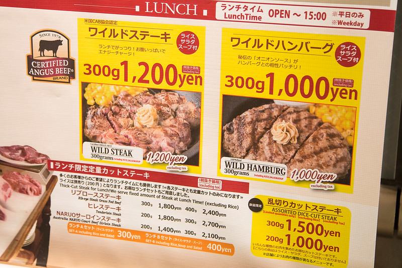いきなりステーキ綱島-26