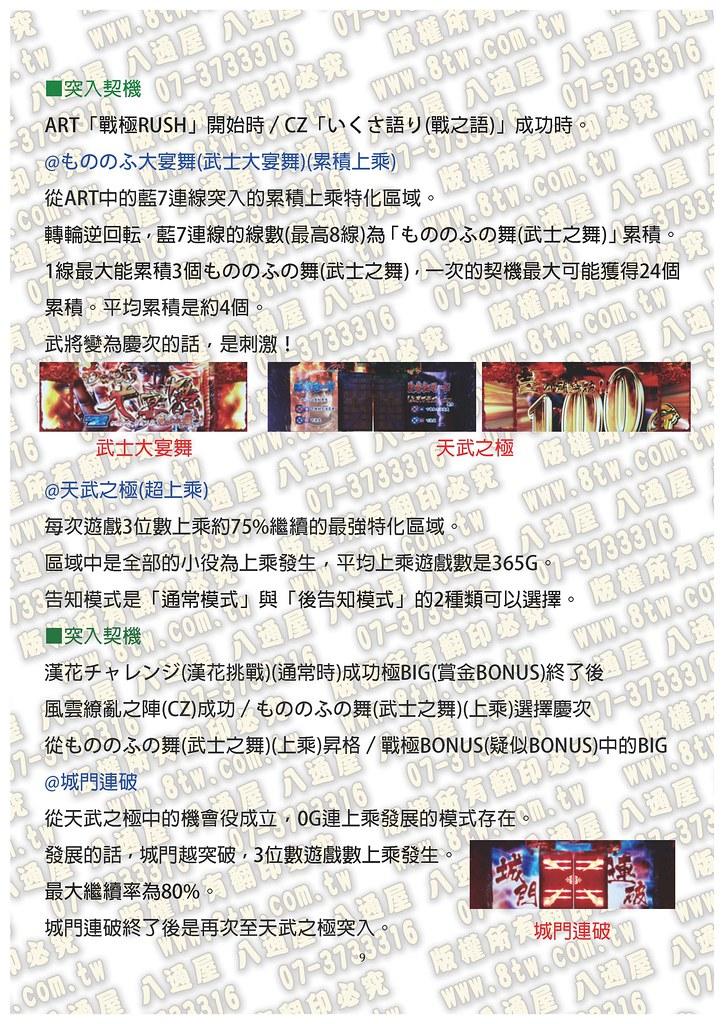 S0300花之慶次 戰極傾奇者之宴 中文版攻略_Page_10