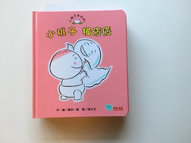 小桃子搔癢癢@《小桃子來玩吧!》套書
