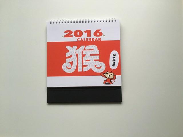 桌曆封面!@輔大猴fjumonkey桌曆(2016)