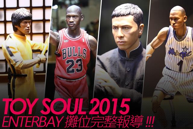 TOY SOUL 2015:ENTERBAY 展區完整報導