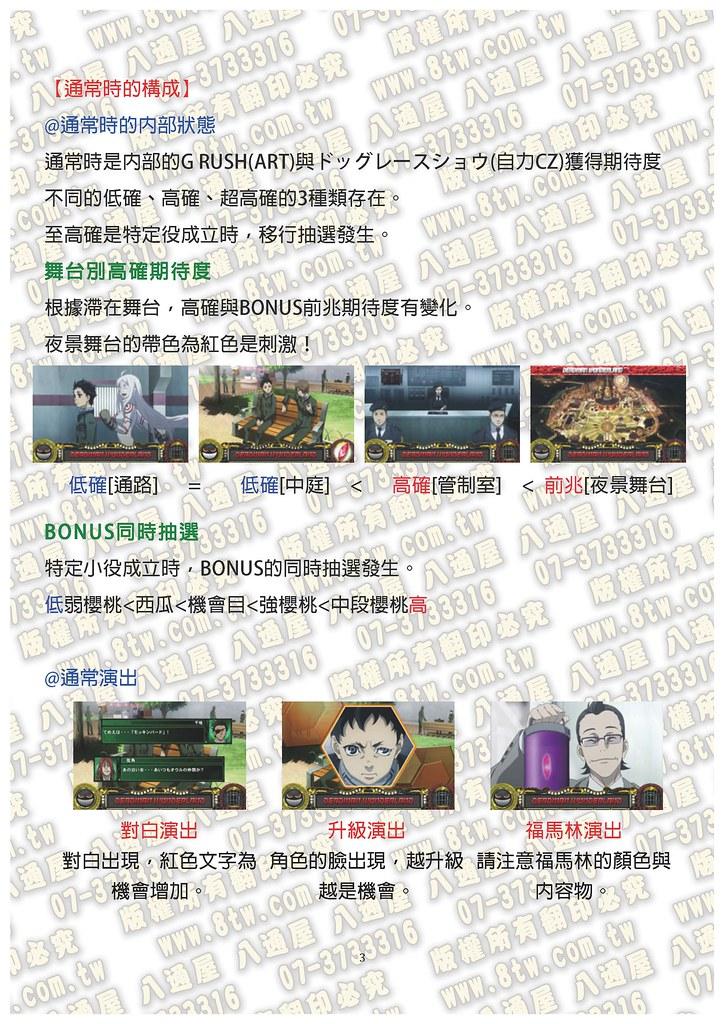 S0297死囚樂園 中文版攻略_Page_04