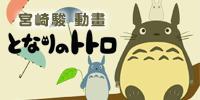 宮崎駿動畫系列商品