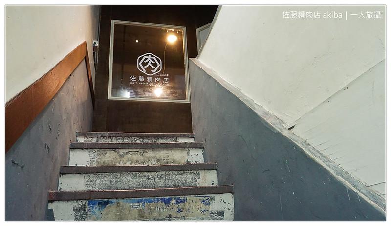 佐藤精肉店 akiba 03