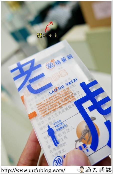老虎牙子 有氧飲料 劉伊心 林志隆 老虎蔘 刺五加 保健食品 健康