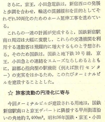 京王線新宿駅とルミネ (6)