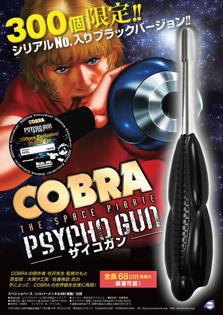 《眼鏡蛇》的「精神感應槍」黑色版本 限量發行!!