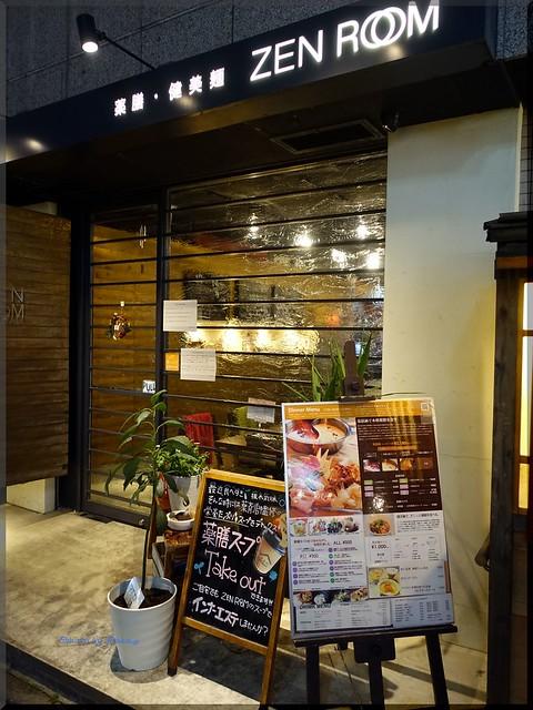 Photo:2015-12-01_T@ka.の食べ飲み歩きメモ(ブログ版)_烏骨鶏と豆乳スープの薬膳鍋を堪能!【自由が丘】ZEN ROOM_01 By:logtaka