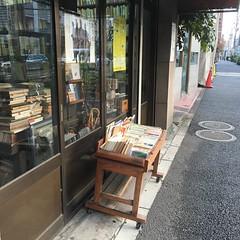 この均一から1冊買った。江口書店 #古本屋