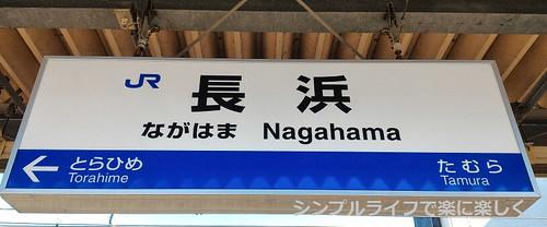青春18敦賀、長浜駅看板