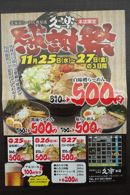 海道らーめん奥原流 久楽 本店限定感謝祭_08