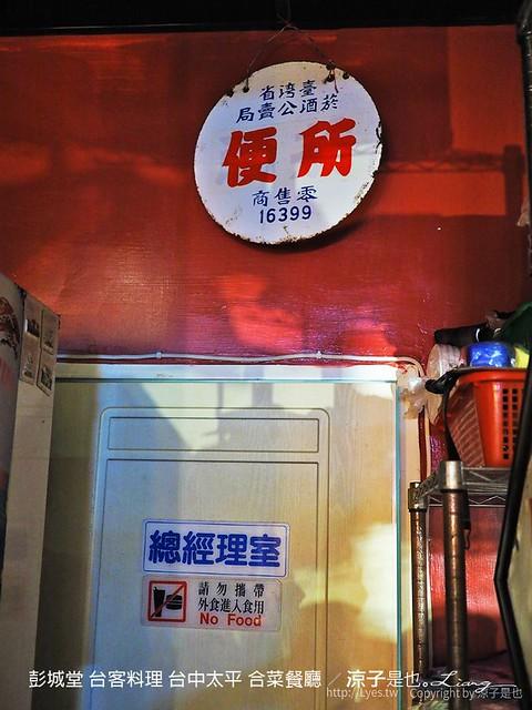 彭城堂 台客料理 台中太平 合菜餐廳 55