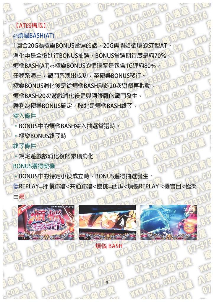 S0279煩惱破壞者-禪 中文版攻略_Page_09