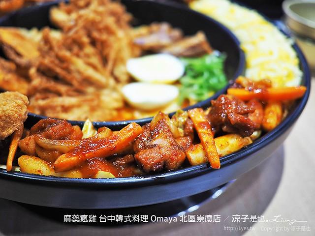 麻藥瘋雞 台中韓式料理 Omaya 北區崇德店 22