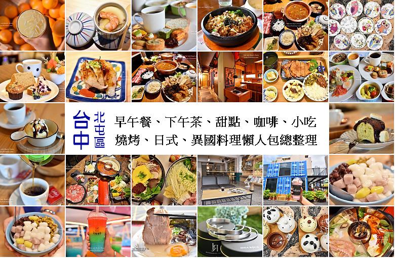 台中北屯區餐廳美食小吃總整理