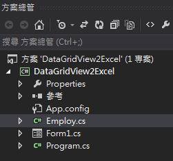 [C#] DataGridView 匯出 Excel-4