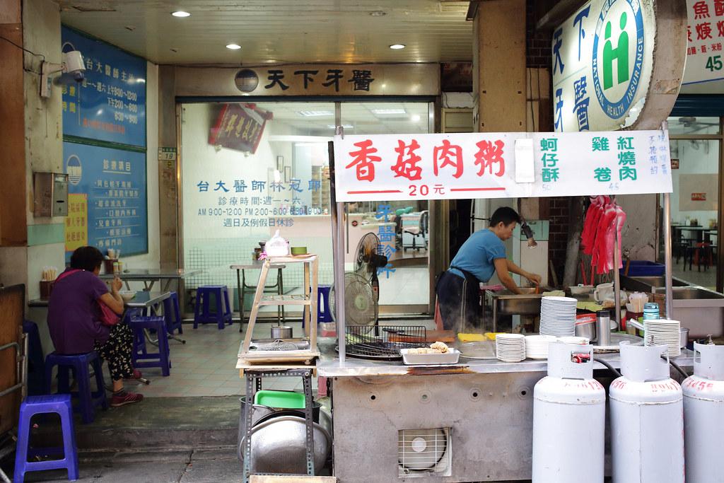 20151104板橋-天下牙醫前紅燒肉 (1)