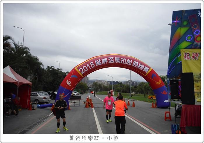 【路跑活動】2015艋舺盃全國馬拉松路跑賽 @魚樂分享誌