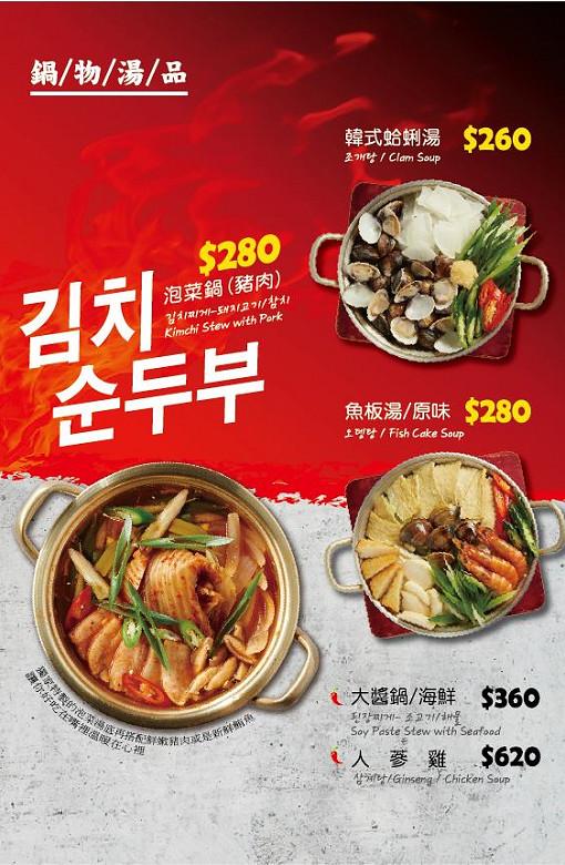 pocha韓式熱炒3店菜單menu價位06