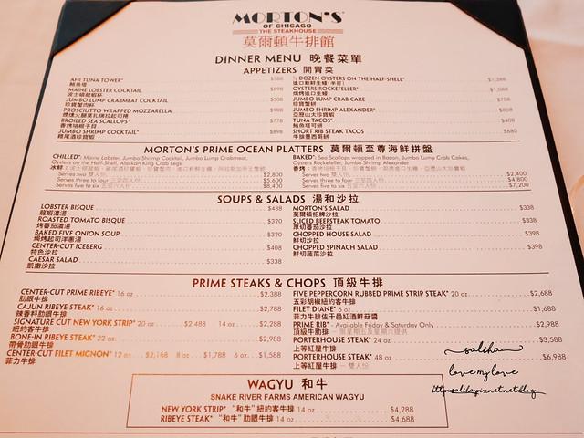 台北101夜景景觀餐廳推薦莫爾頓牛排館 Morton's The Steakhouse菜單menu (1)