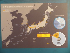 Naval Mine Warfare Map Of Imperial Japan During World War Flickr